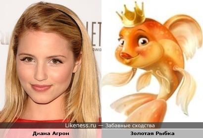 Диана Агрон похожа на Золотую Рыбку