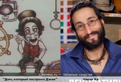 Персонаж мультфильма напомнил Марата Ка.