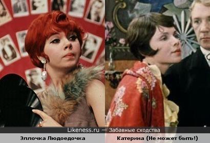 """Эллочка напомнила невесту из """"Не может быть!"""""""
