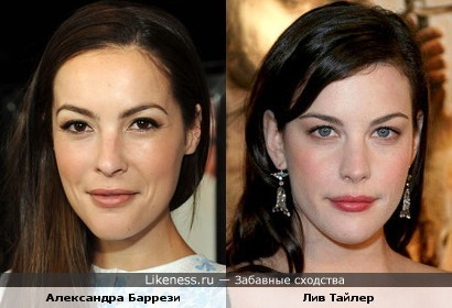 Александра Баррези похожа на Лив Тайлер