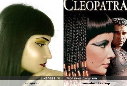 Модель похожа на Элизабет Тэйлор в роли Клеопатры