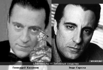 Геннадий Хазанов немного похож на Энди Гарсиа