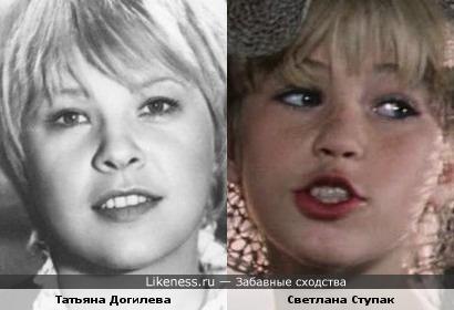 Татьяна Догилева похожа на Светлану Ступак