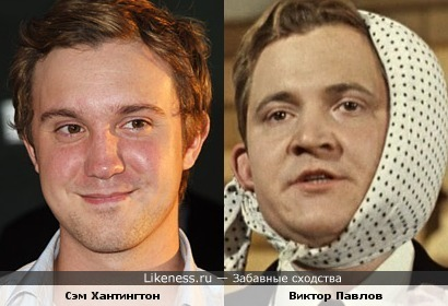 Сэм Хантингтон похож на Виктора Павлова