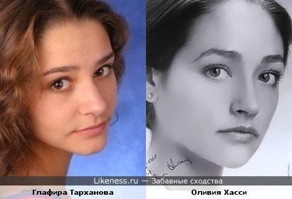 Глафира Тарханова напоминает Оливию Хасси