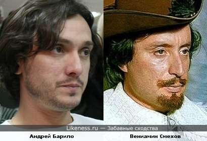 Андрей Барило напомнил Вениамина Смехова