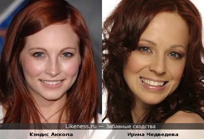 Кэндис Аккола и Ирина Медведева немного похожи