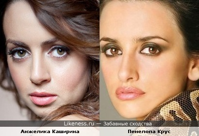 Анжелика Каширина похожа на Пенелопу Крус