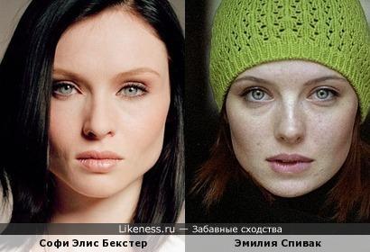 Эмилия Спивак и Софи Элис Бекстер похожи