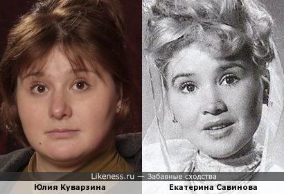 Юлия Куварзина похожа на Екатерину Савинову