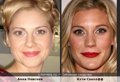 Анна Невская и Кэти Сакхофф похожи