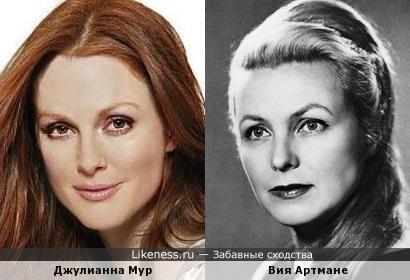 Джулианна Мур и Вия Артмане