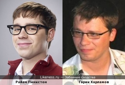 Райан Пинкстон напомнил Гарика Харламова