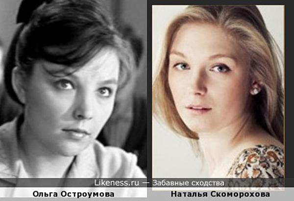 Ольга Остроумова и Наталья Скоморохова