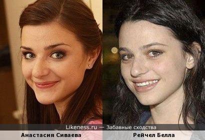 Рейчел Белла и Анастасия Сиваева