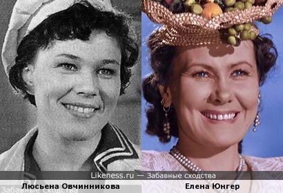 Елена Юнгер и Люсьена Овчинникова