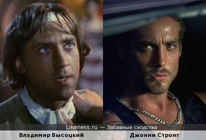 Владимир Высоцкий и Джонни Стронг