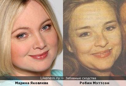 Марина Яковлева и Робин Мэттсон