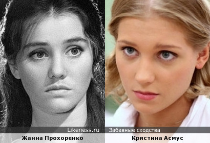 Жанна Прохоренко напомнила Кристину Асмус