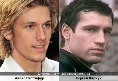 Алекс Петтифер и Сергей Варчук