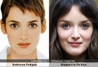 Вайнона Райдер и Шарлотта Ле Бон