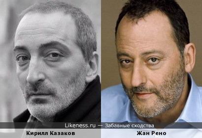 Жан Рено и Кирилл Казаков