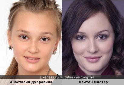 Анастасия Дубровина и Лейтон Мистер
