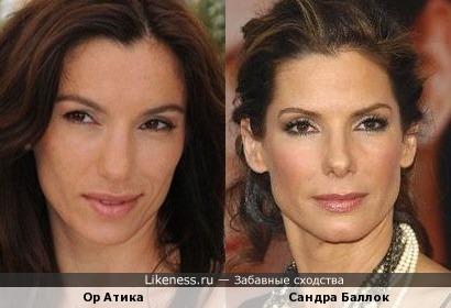 Сандра Баллок и Ор Атика