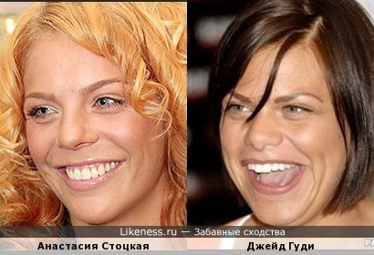 Анастасия Стоцкая и Джейд Гуди