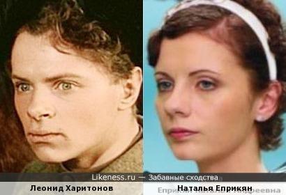 Леонид Харитонов и Наталья Еприкян