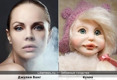 Кукла напомнила Джулию Ванг