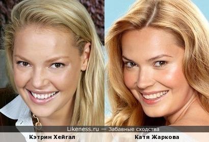 Кэтрин Хейгал и Катя Жаркова