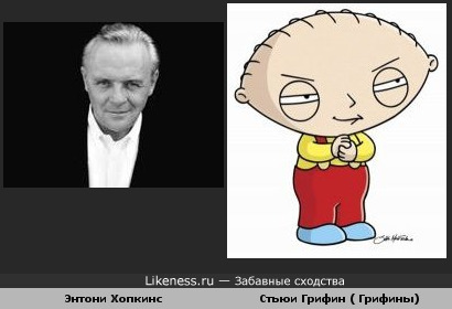 Энтони Хопкинс похож на Стьюи Грифина