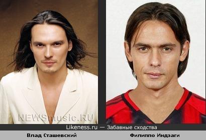 Влад Сташевский похож на Филиппо Индзаги ( Милан)