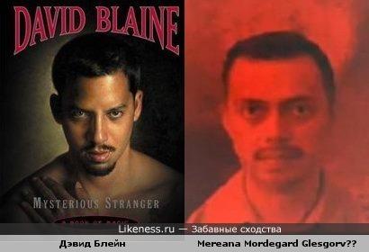 Дэвид Блейн похож на Mereana Mordegard Glesgorv