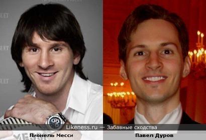 Лионель Месси похож на Павла Дурова