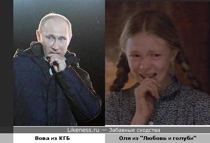 """Путин похож на Олю из к/ф """"Любовь и голуби"""""""
