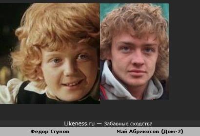 Федор Стуков и Май Абрикосов похожи