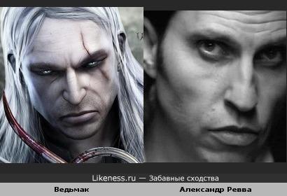 Александр Ревва похож на Ведьмака