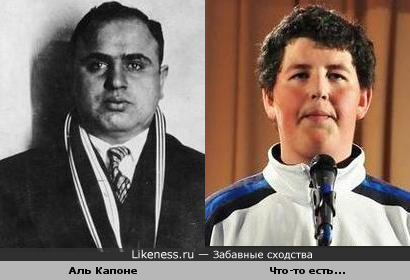 Аль Капоне похож на Евгения Куприенко