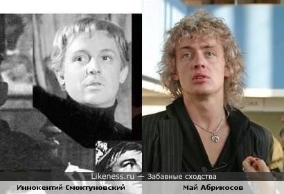 Май Абрикосов похож на Смоктуновского