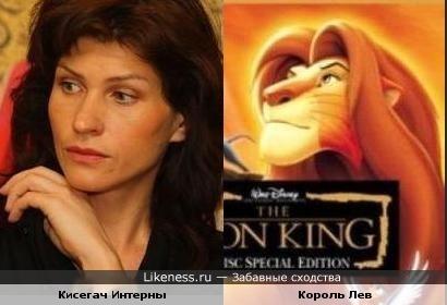 Кисегач и Король Лев