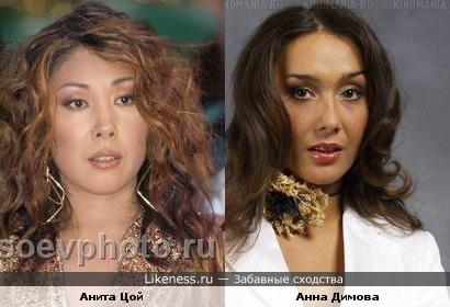 Анита Цой и Анна Димова