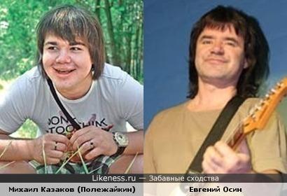 Полежайкин и Евгений Осин