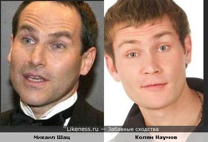 Колян Наумов и Михаил Шац