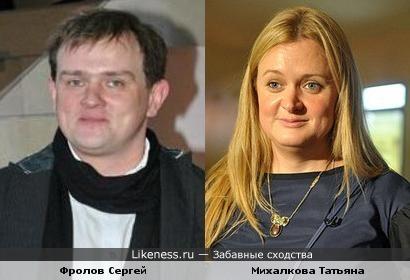 Фролов и Михалкова кажутся мне похожими))