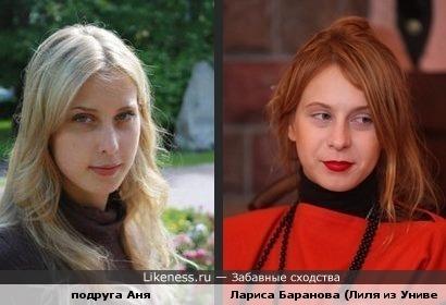 Аня похожа на Ларису Баранову