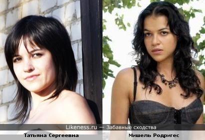 Татьяна и Родригес похожи