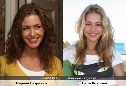 Петренко и Козлова похожи