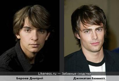 Бероев Дмитрий и Джонатан Беннетт похожи друг на друга